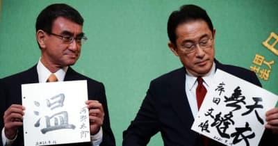 自民総裁選、愛妻家の岸田氏はマツダの役員秘書と見合い結婚