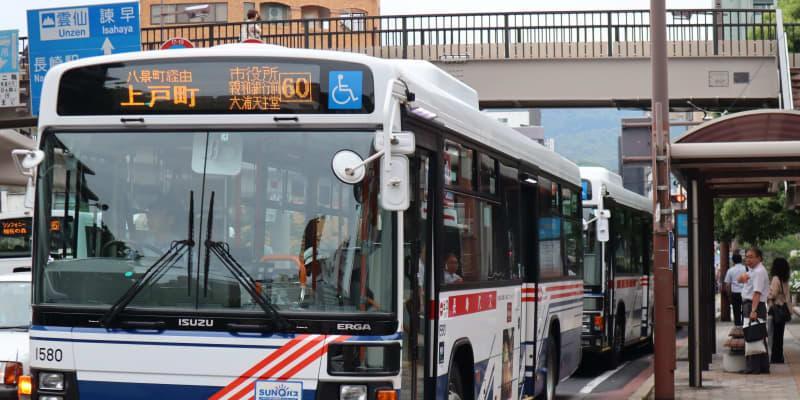 長崎 バス 運賃