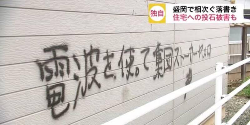 「電波を使って集団ストーカーヤメロ」 住宅などに落書き相次ぐ 石を投げられる被害も【岩手・盛岡市】