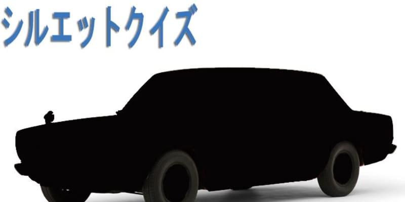 【シルエットクイズ】この車な~に!? 旧車まつり