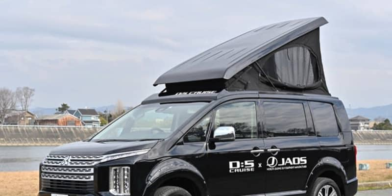 JAOSコラボ! クロカン仕様のキャンピングカー「デリカ D:5 クルーズ」【Go To OUTDOOR】
