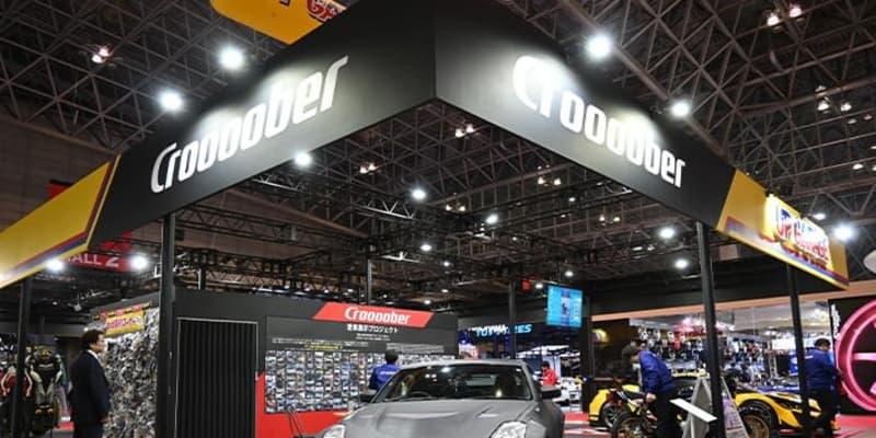 愛車自慢しちゃおう! 東京オートサロン2021に展示する愛車をアップガレージが公募