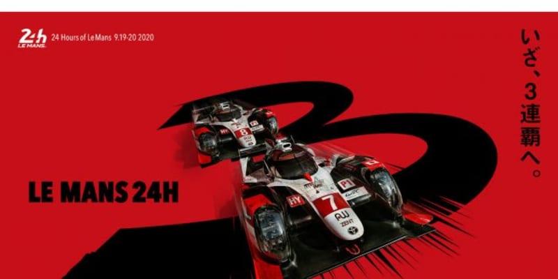 トヨタ、ル・マン24時間特設サイトをオープン。レース中は車載ライブ配信も予定