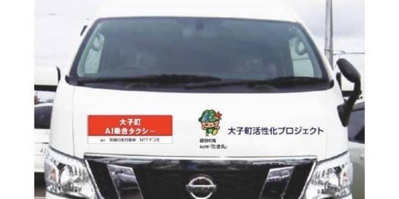 AI乗合タクシーとカーシェアの実証実験、NTTドコモが実施へ 茨城県大子町