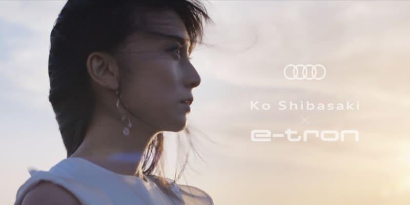 【アウディ e-tronスポーツバック】柴咲コウとのコラボ動画「サステイナブルな未来へ」公開