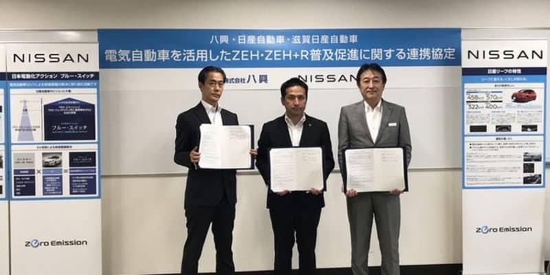 日産と住宅商社の八興、EVを活用した「ZEH・ZEH+R普及促進に関する連携協定」を締結