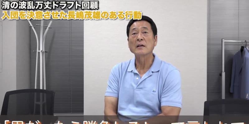 長嶋茂雄の行動が巨人入団を決意させた『駒澤の三羽ガラス』と言われた仲間との絆【キヨシの超本音解説】