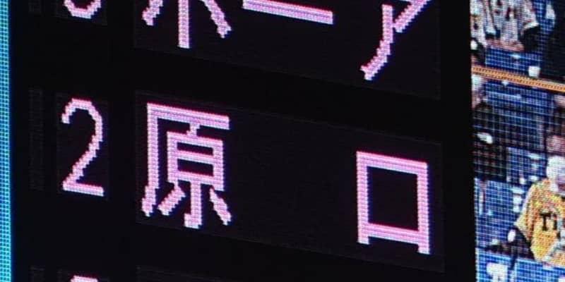 阪神 2729日ぶり中継ぎ登板の藤浪が連日のベンチ入り【スタメン】