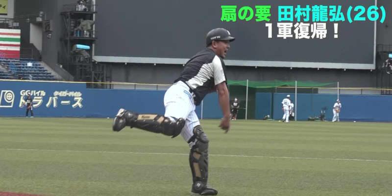 【ロッテ】リーグ優勝にはこの人が必要!絶口調・田村龍弘が帰ってきた!