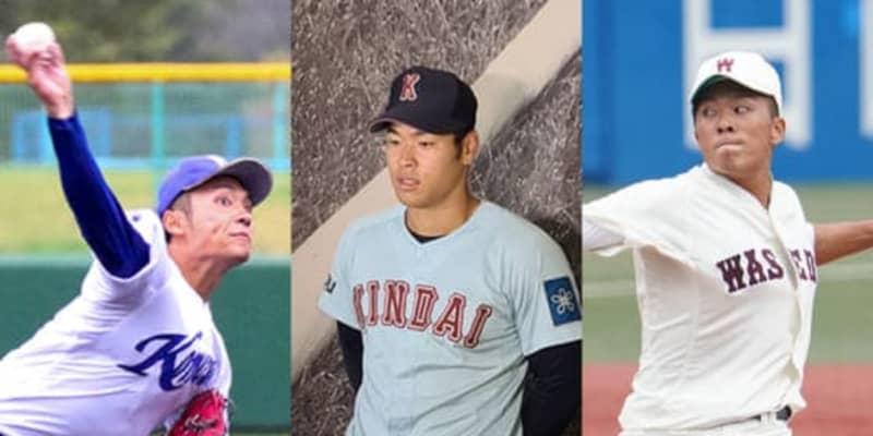 【ドラフト】近大・佐藤は阪神、早大・早川は楽天が交渉権 4球団一本釣り、12球団のドラ1が決定