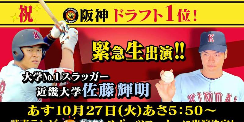 阪神が交渉権の近大・佐藤が27日の読売テレビ「す・またん」生出演