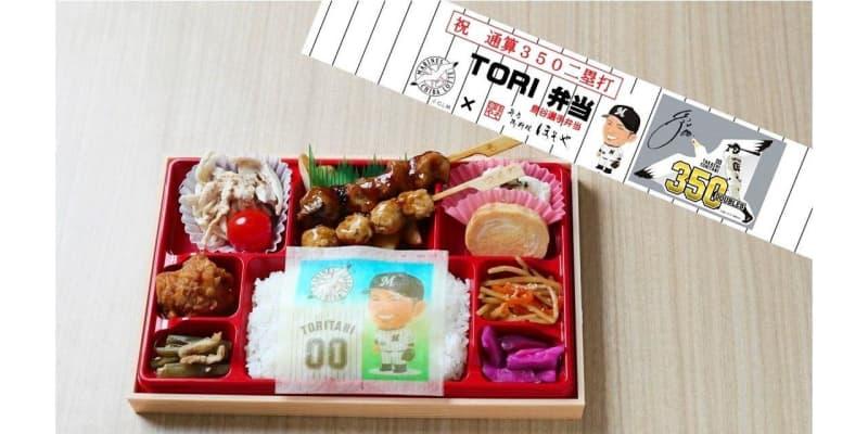 ロッテ・鳥谷の「TORI弁当」通算350二塁打達成記念パッケージで数量限定販売