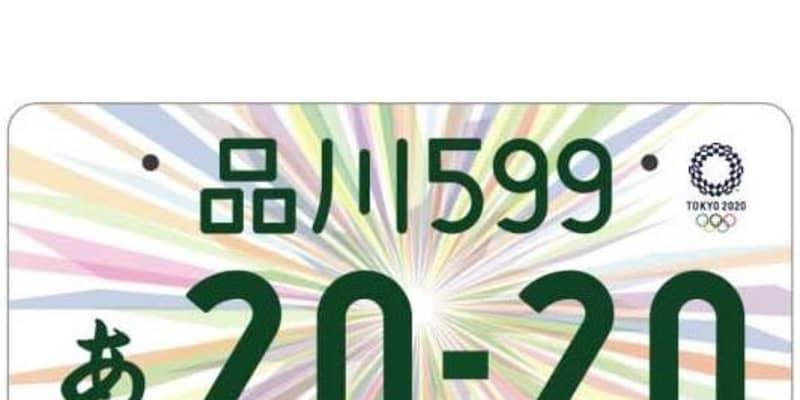 新たな全国図柄入りナンバープレート デザイン選定方法などを検討