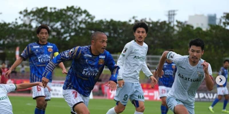 「気持ちのいい試合でした」小野伸二 琉球が東京Vに大勝