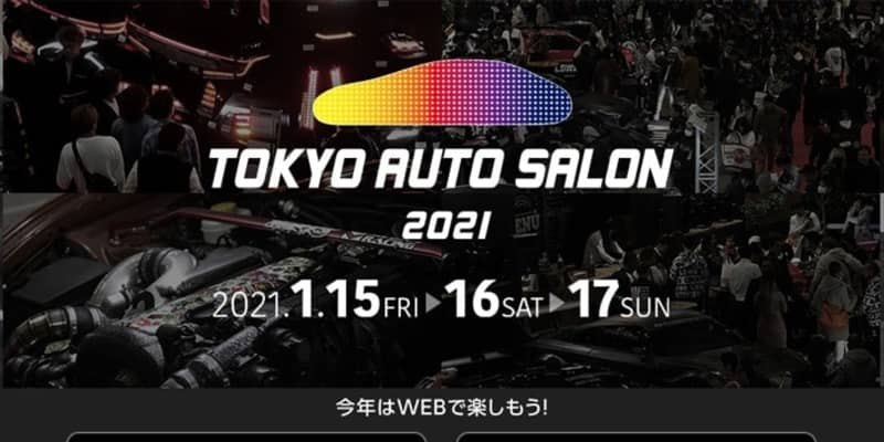 バーチャル開催となった今年の東京オートサロン、もう体験した??【みんなの声を聞いてみた】