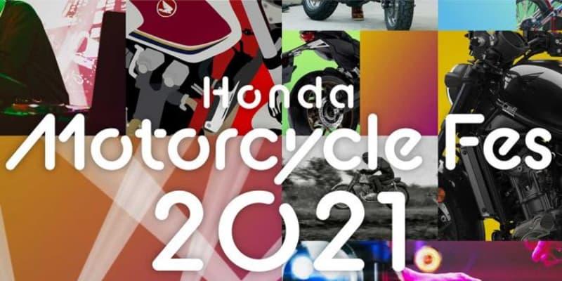 ホンダ、バイクライフの魅力を届ける『ホンダ・モーターサイクル・フェス2021』を2月20日に公開