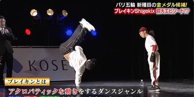 """【新種目ブレイキン】18歳の""""Shigekix""""半井重幸、2024年パリ五輪へ「金メダルを獲れる器になる!」"""