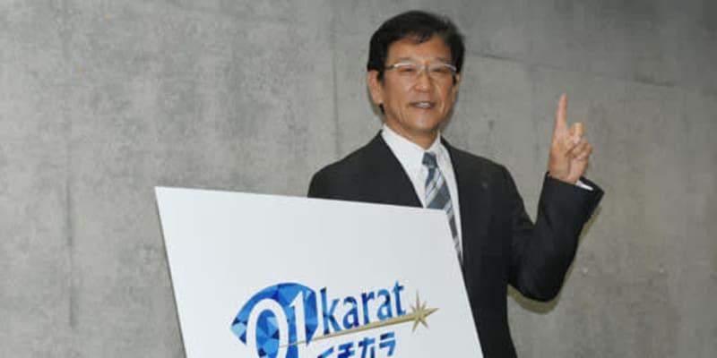 日ハム、21年スローガンは「01karat~イチカラ~」 栗山監督「叱咤激励で磨き上げ」