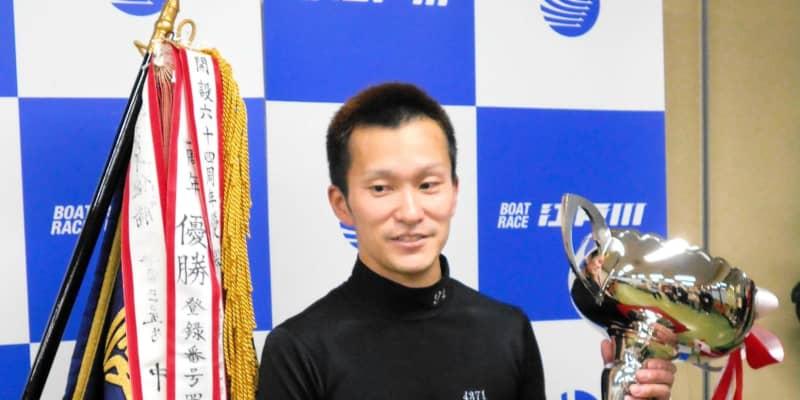 【ボート】西山貴浩が江戸川周年V イン逃げで2回目のG1制覇