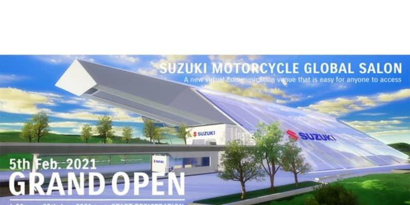 バーチャルを活用したスズキモーターサイクルグローバルサロンが2月5日よりグランドオープン