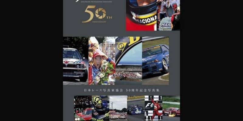 JRPA日本レース写真家協会の50周年記念写真集が2月9日より販売開始