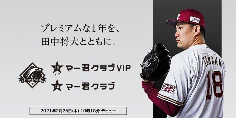 楽天がマー君の超VIPファンクラブ設立 10人限定で年会費180万円