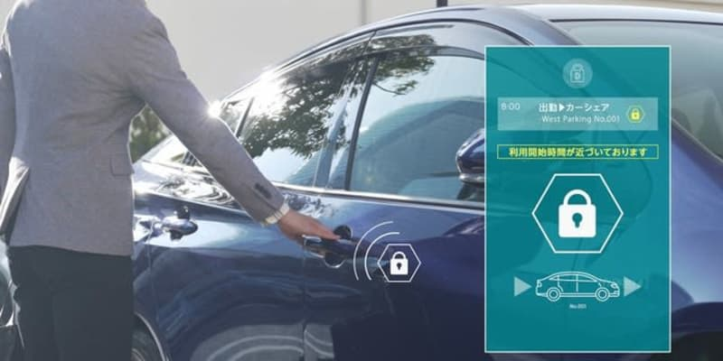 DNPと東海理化 スマートフォン用デジタルキープラットフォームを共同で提供