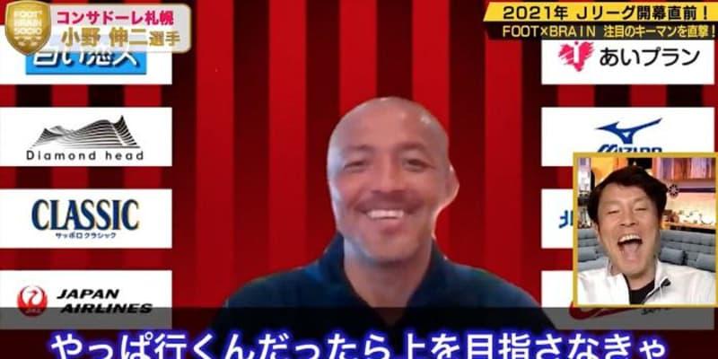 北海道コンサドーレ札幌・小野伸二インタビュー「どうやってサッカーを辞めていくか全然想像できない。もっと上手くなりたい」【FOOT×BRAINキャンプレポート】