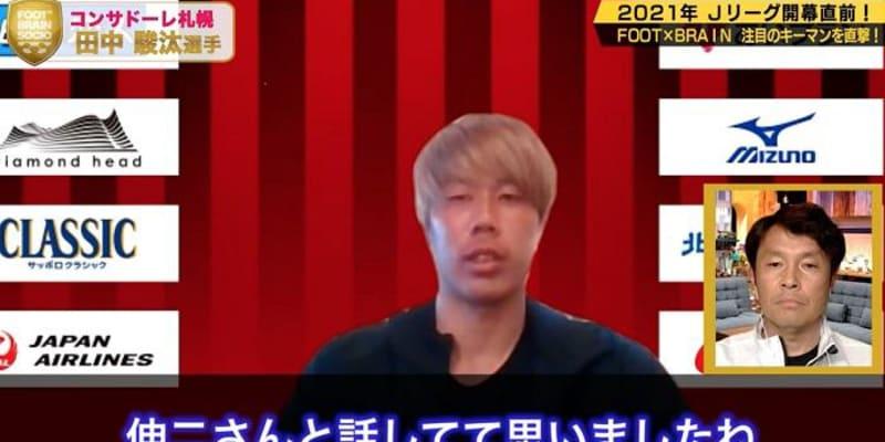 北海道コンサドーレ札幌・田中駿汰インタビュー「サッカーそのものを楽しんでやれば、結果は自然と付いてくる」【FOOT×BRAINキャンプレポート】
