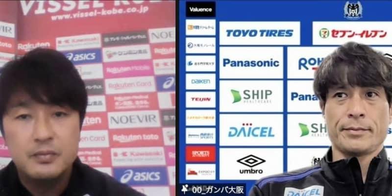 J1神戸・三浦監督 敵将G大阪宮本監督をほめる「非常に優れている」