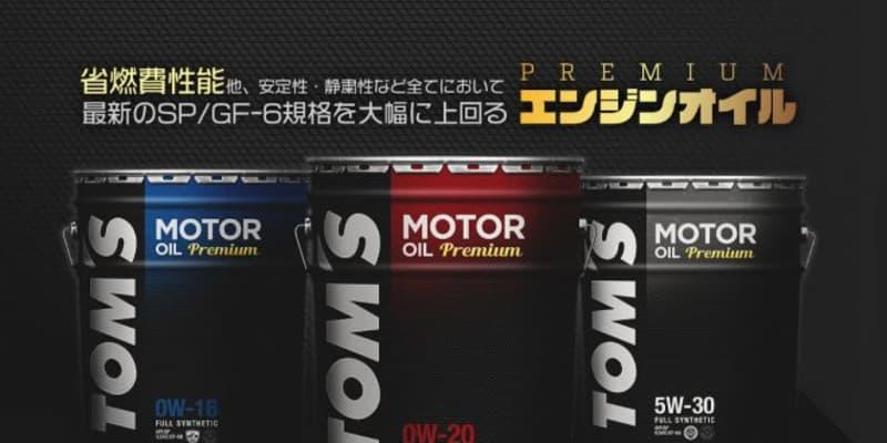エコカーにこそ高性能オイルを。省燃費性能に優れた『TOM'S MOTOR OIL Premium』発売