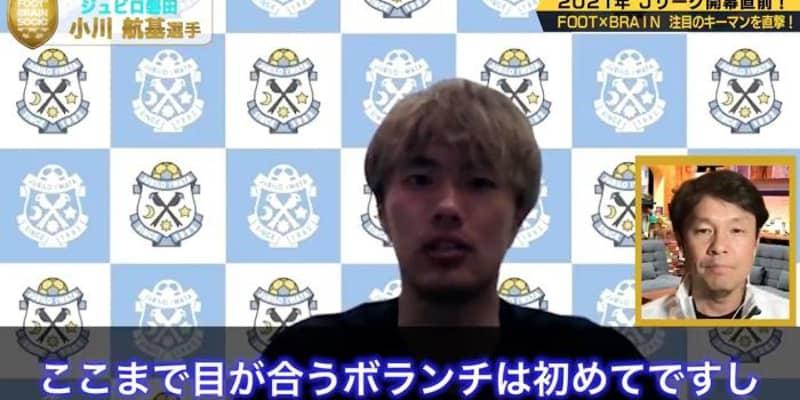 【ジュビロ磐田】小川航基インタビュー「遠藤選手のような目が合うボランチの選手は初めて。動き出せばもうパスが来る」