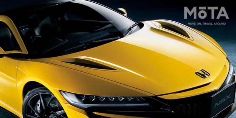 日本が誇るハイテクスーパーカー、ホンダ NSX│存在感溢れるド派手な外装を写真でチェック