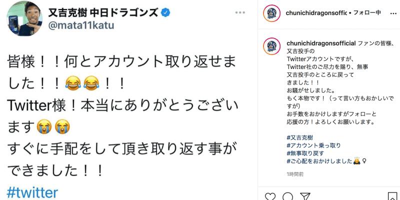 「お騒がせしました」中日・又吉のTwitter乗っ取りに球団が爆速対応「良かった!」