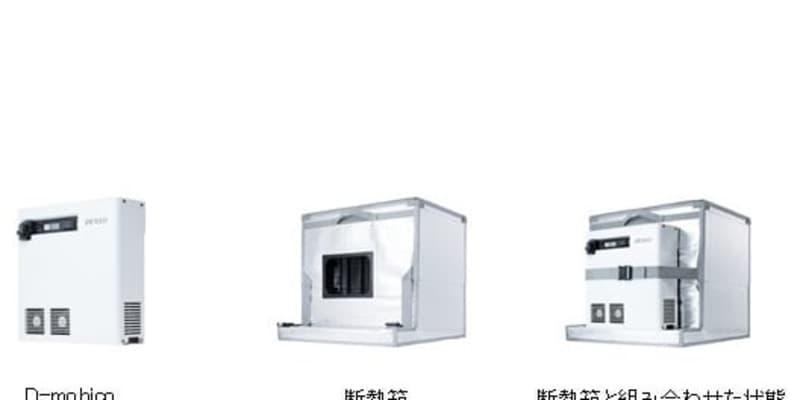 デンソーとヤマト運輸、小型モバイル冷凍機を開発 あらゆる車両で冷蔵・冷凍品配送を実現