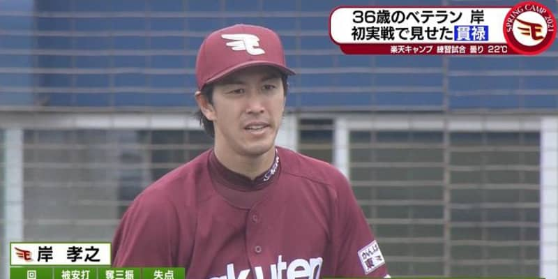 【楽天】田中将大 スプリットのキレ抜群「おっしゃあ!」岸は初実戦で2回1安打無失点