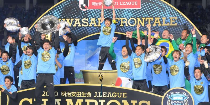 川崎VS横浜Mで開幕 21年Jリーグは4チーム自動降格 脳振とうによる交代1枠