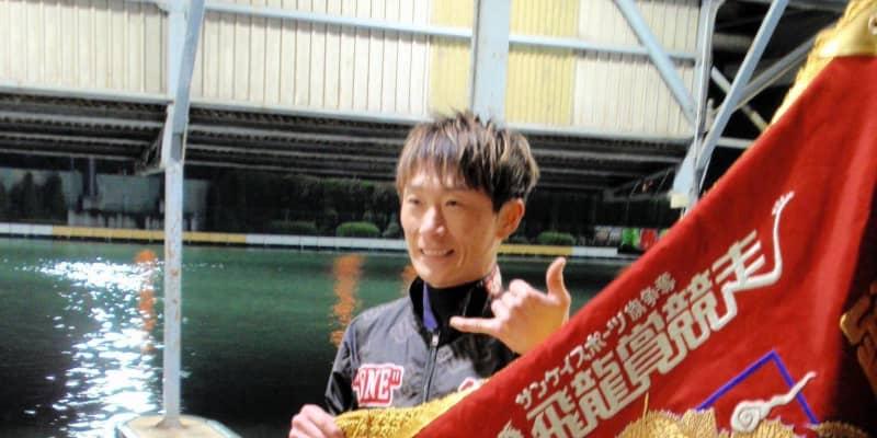 【ボート】峰竜太が貫禄のイン逃げで今年3回目の優勝 九州地区選に続く2節連続V