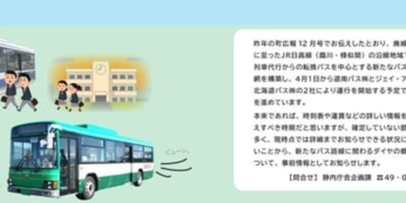 苫小牧直通の特急バスを新設…日高本線鵡川-様似間廃止後の転換バス 4月1日から
