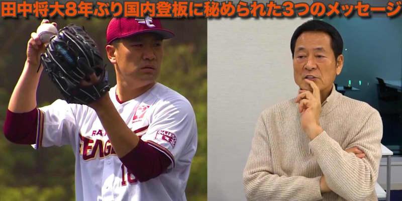【楽天】田中将大 異例のスピード調整 秘められた3つのメッセージ