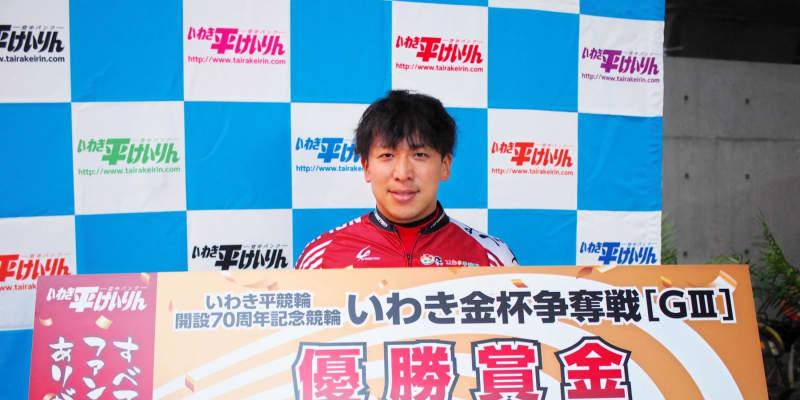 【競輪】平記念は鷲田佳史が踏み抜きS級初Vを記念で達成 3連単は32万円と大波乱