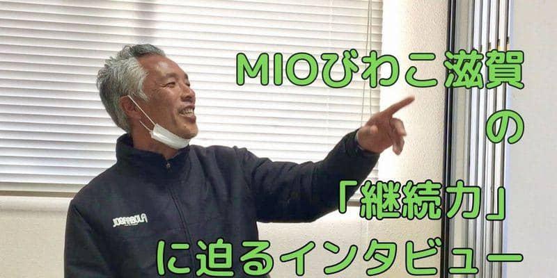 恐るべき「継続力」!実はすごいJFLクラブ、MIOびわこ滋賀の秘密に迫る