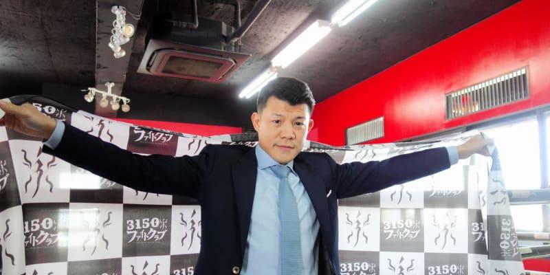 ジム設立の亀田興毅会長、父・史郎氏の関与は否定「親父は教えられない」