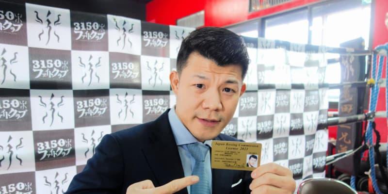 亀田興毅会長「これはあかんで」念願のオーナーライセンス取得もジム名誤表記