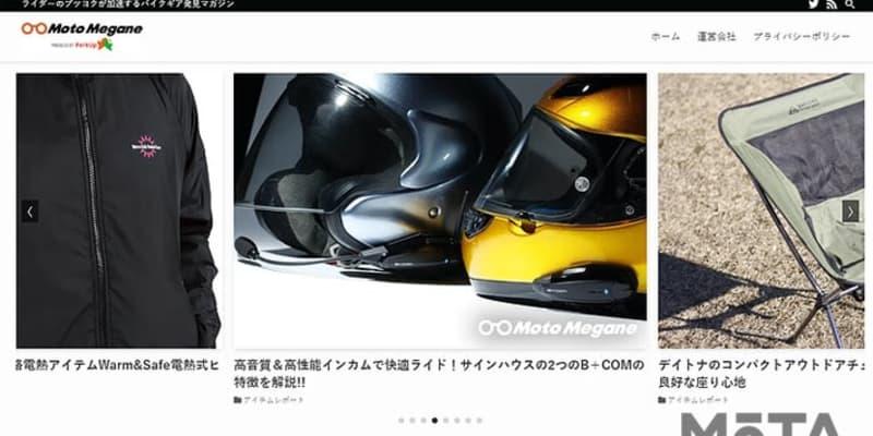 バイクとアウトドア専門のWebマガジン「Moto Megane(モトメガネ)」がオープン!