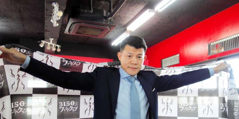 亀田興毅氏「亀の恩返し」弟・和毅所属でジム開き 3150ファイトクラブ