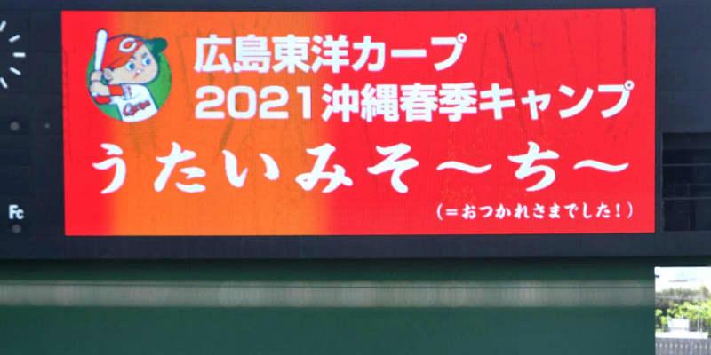 広島・ドラ3大道&羽月がキャンプMVP!指揮官期待の若鯉に「監督賞」
