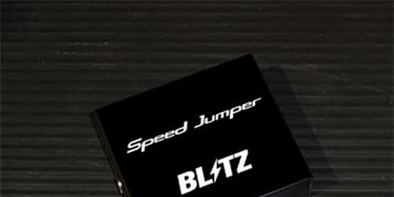 ブリッツ、スピードリミッターカットに GRヤリスRZ用を追加