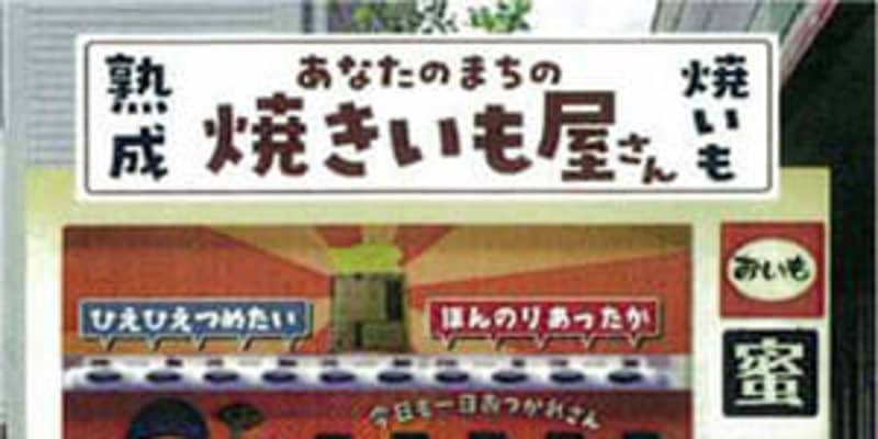 高速道路PAに焼き芋自販機登場、東九州道 で3月3日より試験設置