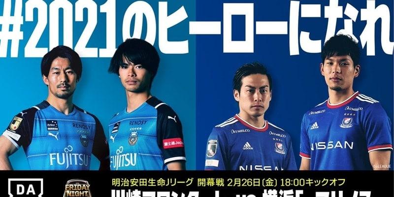 Jリーグ開幕戦、川崎フロンターレvs横浜F・マリノスが「歴代最高視聴数」を記録!